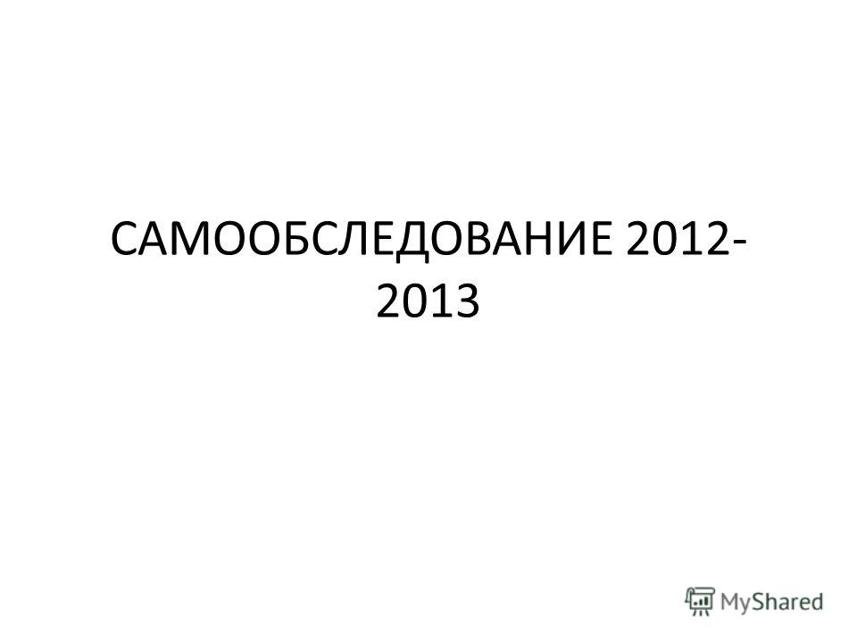 САМООБСЛЕДОВАНИЕ 2012- 2013