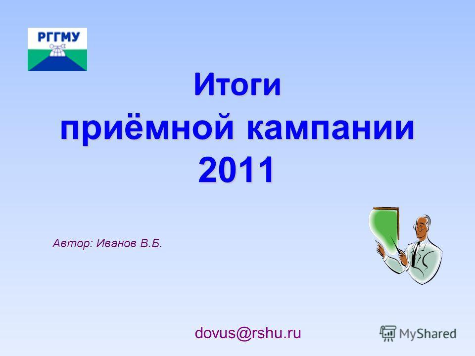 1 Автор: Иванов В.Б. Итоги приёмной кампании 2011 dovus@rshu.ru