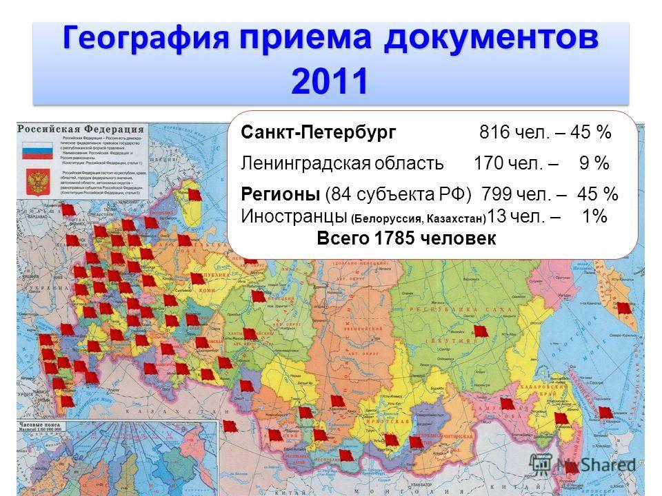 11 География приема документов 2011 Санкт-Петербург 816 чел. – 45 % Ленинградская область 170 чел. – 9 % Регионы (84 субъекта РФ) 799 чел. – 45 % Иностранцы (Белоруссия, Казахстан) 13 чел. – 1% Всего 1785 человек