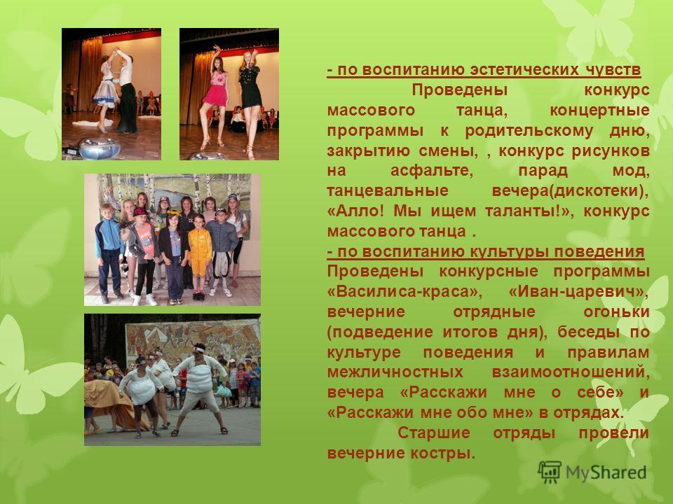 Сценарий мероприятия в лагере конкурс талантов