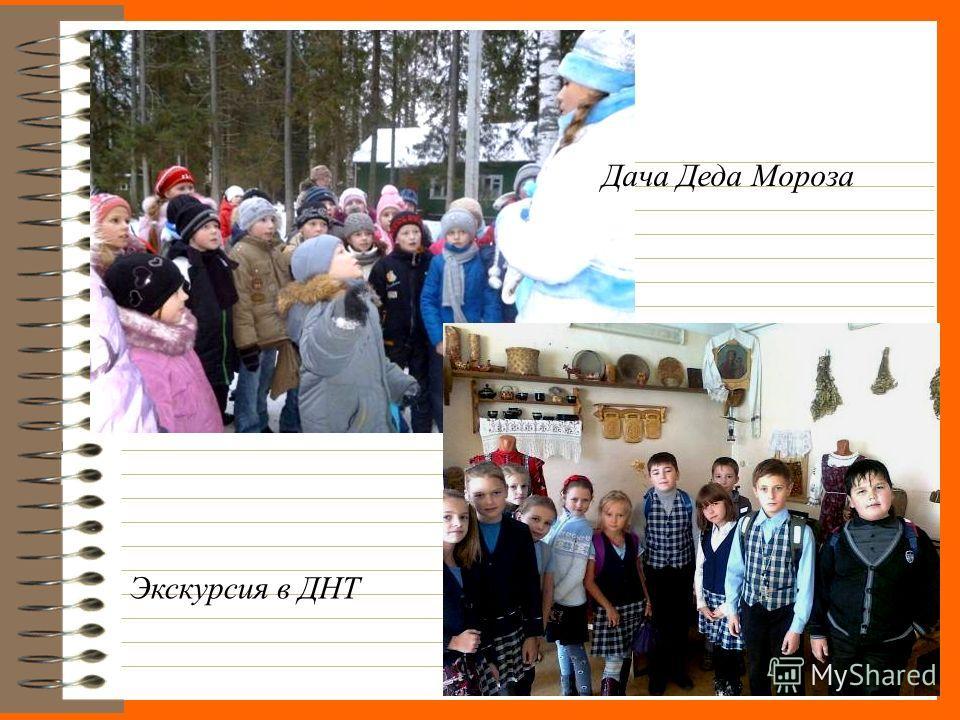 Дача Деда Мороза Экскурсия в ДНТ