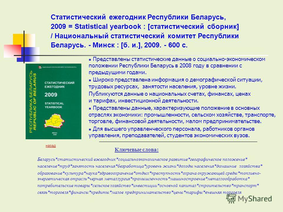 Представлены статистические данные о социально-экономическом положении Республики Беларусь в 2008 году в сравнении с предыдущими годами. Широко представлена информация о демографической ситуации, трудовых ресурсах, занятости населения, уровне жизни.
