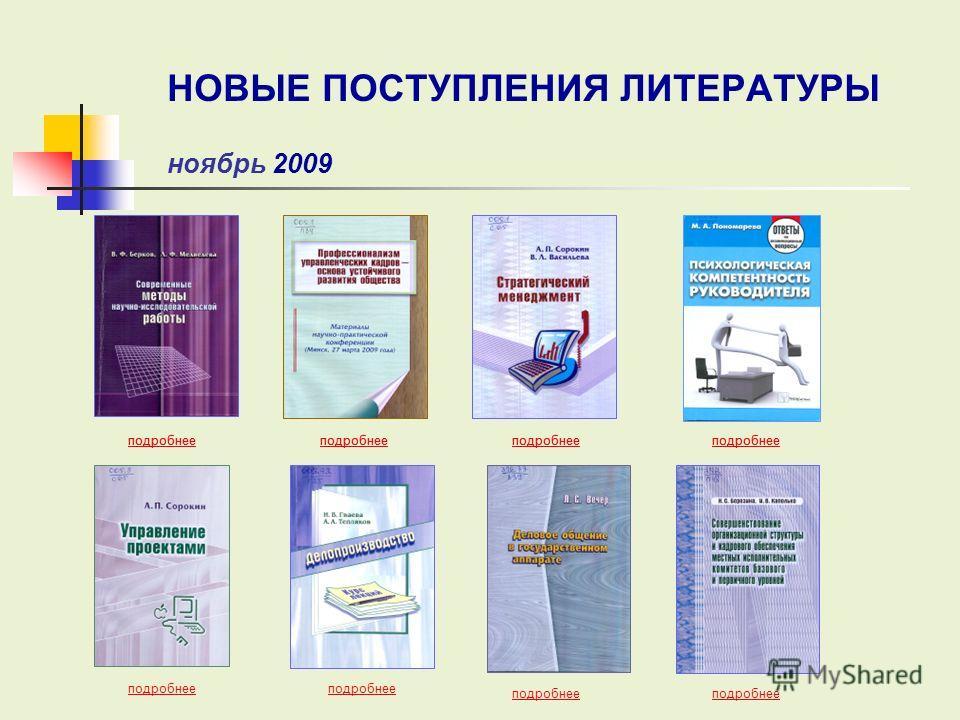подробнее НОВЫЕ ПОСТУПЛЕНИЯ ЛИТЕРАТУРЫ ноябрь 2009 подробнее