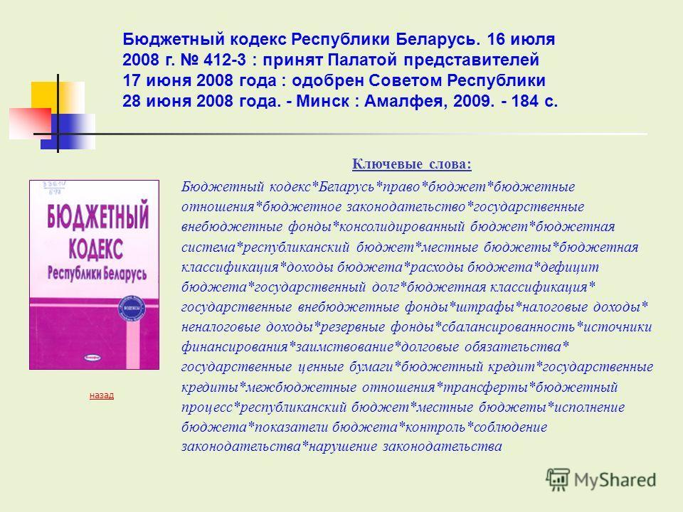 Бюджетный кодекс*Беларусь*право*бюджет*бюджетные отношения*бюджетное законодательство*государственные внебюджетные фонды*консолидированный бюджет*бюджетная система*республиканский бюджет*местные бюджеты*бюджетная классификация*доходы бюджета*расходы