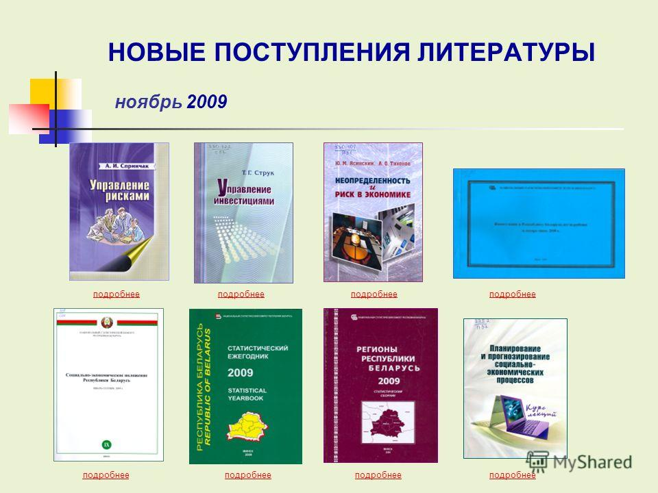 подробнее подробнее подробнее подробнее НОВЫЕ ПОСТУПЛЕНИЯ ЛИТЕРАТУРЫ ноябрь 2009