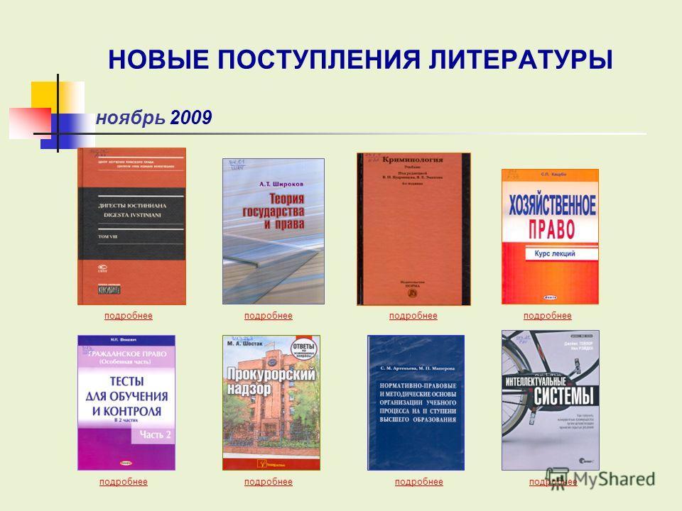 подробнее НОВЫЕ ПОСТУПЛЕНИЯ ЛИТЕРАТУРЫ ноябрь 2009