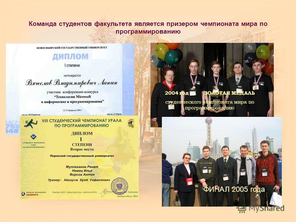 Команда студентов факультета является призером чемпионата мира по программированию 2004 год - ЗОЛОТАЯ МЕДАЛЬ студенческого чемпионата мира по программированию ФИНАЛ 2005 года