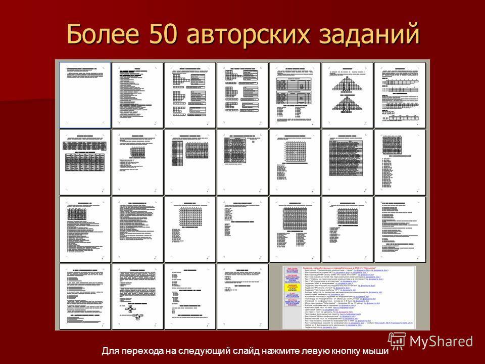 Более 50 авторских заданий Для перехода на следующий слайд нажмите левую кнопку мыши