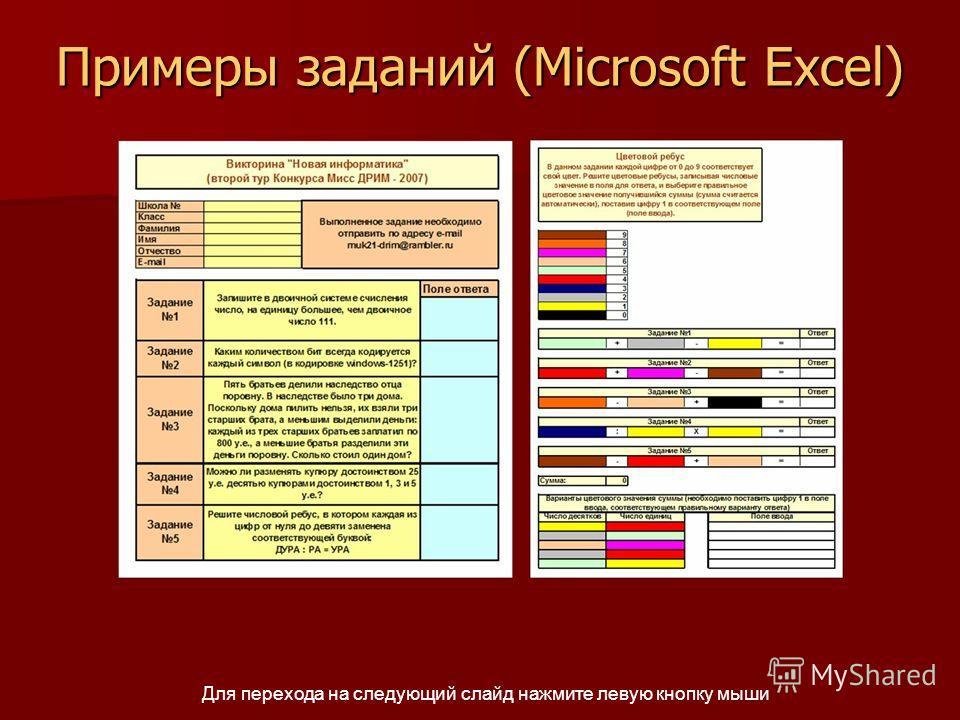 Примеры заданий (Microsoft Excel) Для перехода на следующий слайд нажмите левую кнопку мыши