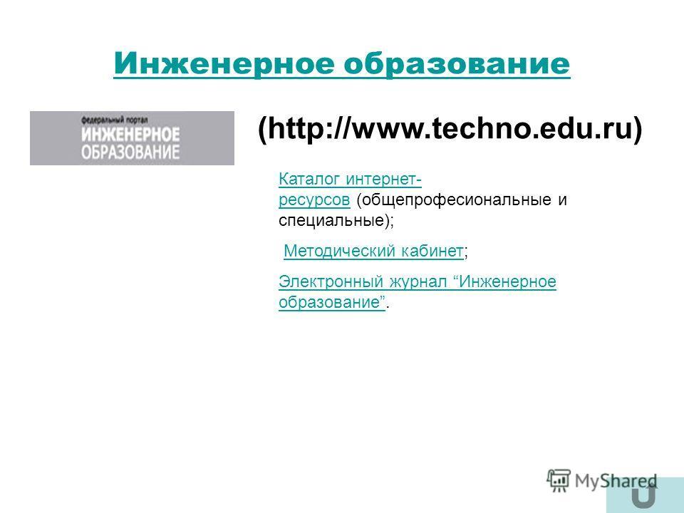 Инженерное образование (http://www.techno.edu.ru) Каталог интернет- ресурсовКаталог интернет- ресурсов (общепрофесиональные и специальные); Методический кабинет; Методический кабинет Электронный журнал Инженерное образованиеЭлектронный журнал Инженер