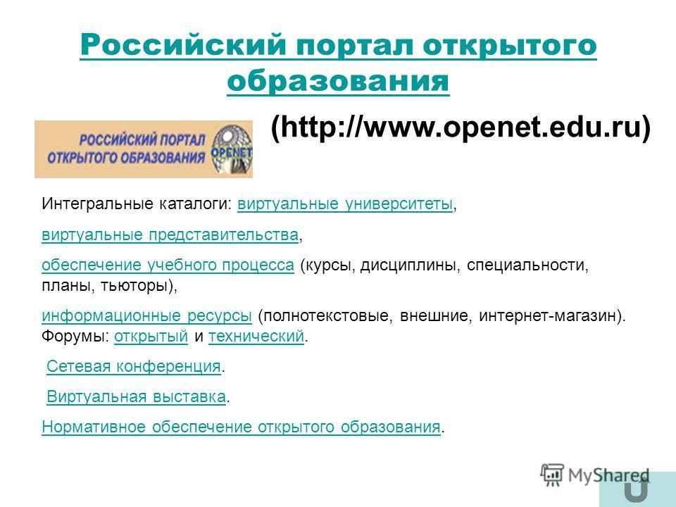 Российский портал открытого образования (http://www.openet.edu.ru) Интегральные каталоги: виртуальные университеты, виртуальные университеты виртуальные представительствавиртуальные представительства, обеспечение учебного процессаобеспечение учебного