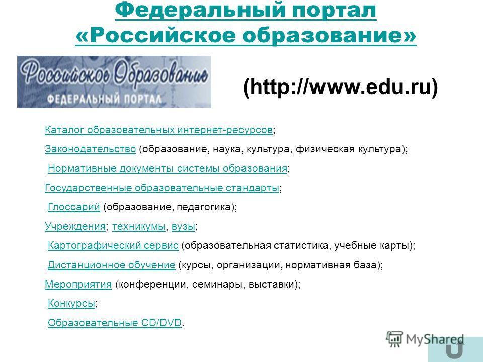 Федеральный портал «Российское образование» Каталог образовательных интернет-ресурсовКаталог образовательных интернет-ресурсов; ЗаконодательствоЗаконодательство (образование, наука, культура, физическая культура); Нормативные документы системы образо