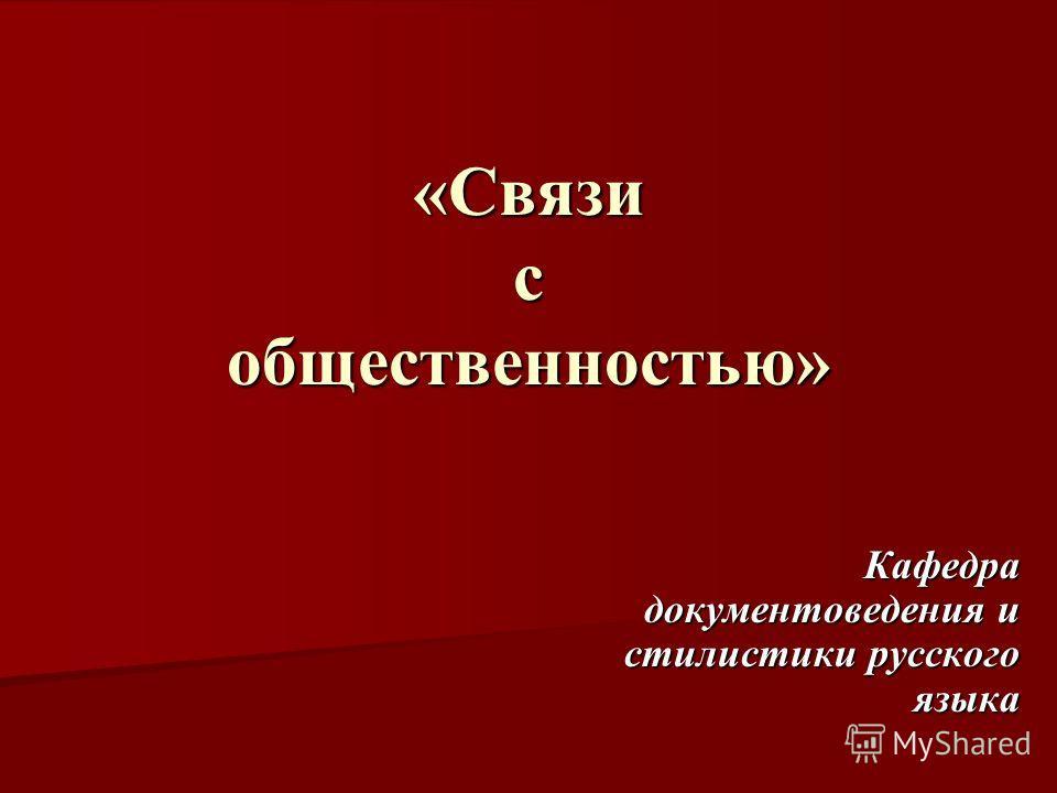 «Связи с общественностью» Кафедра документоведения и стилистики русского языка