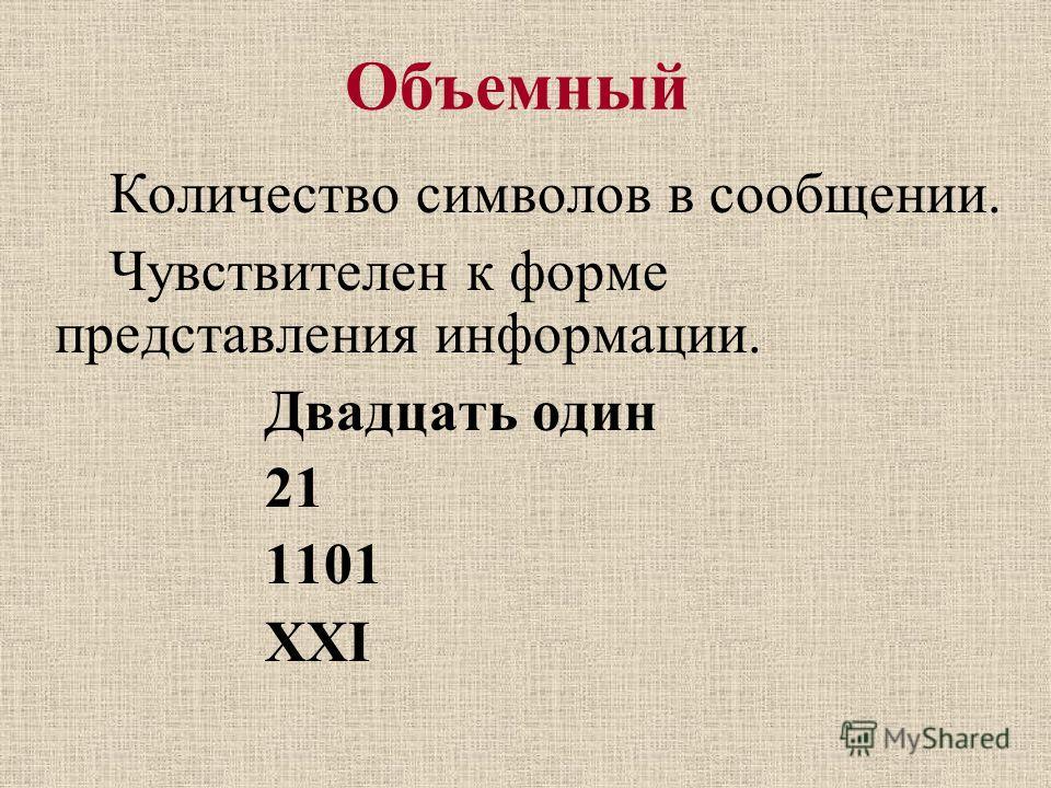 Объемный Количество символов в сообщении. Чувствителен к форме представления информации. Двадцать один 21 1101 XXI