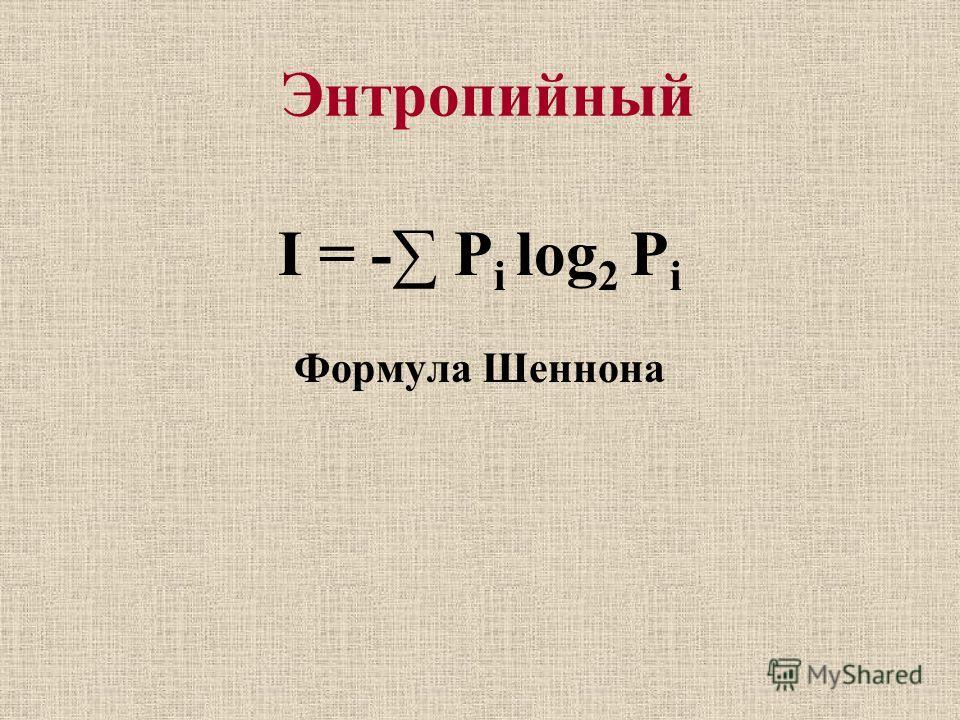 Энтропийный I = - P i log 2 P i Формула Шеннона