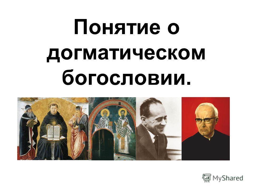 Понятие о догматическом богословии.