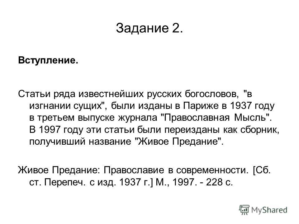 Задание 2. Вступление. Статьи ряда известнейших русских богословов,