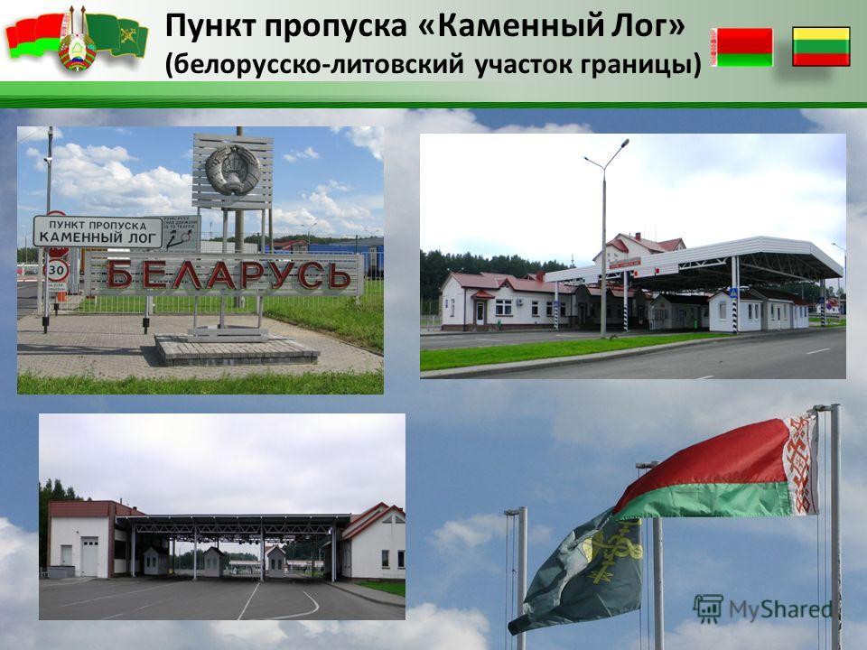 Фотографии пункта пропуска … до 3 фотографий Пункт пропуска «Каменный Лог» (белорусско-литовский участок границы)