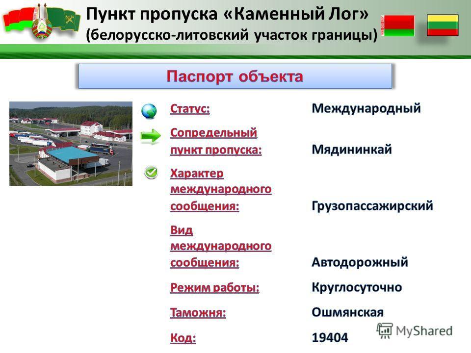 Пункт пропуска «Каменный Лог» (белорусско-литовский участок границы)