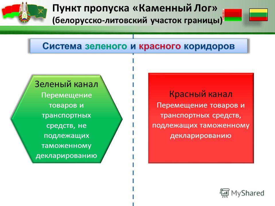 Пункт пропуска «Каменный Лог» (белорусско-литовский участок границы) Зеленый канал Перемещение товаров и транспортных средств, не подлежащих таможенному декларированию Зеленый канал Перемещение товаров и транспортных средств, не подлежащих таможенном