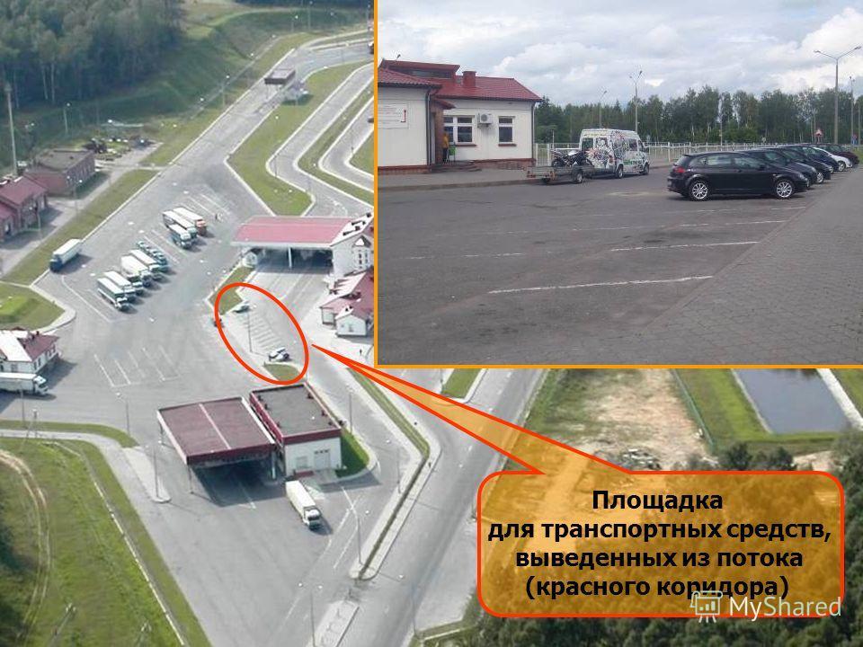 Площадка для транспортных средств, выведенных из потока (красного коридора)
