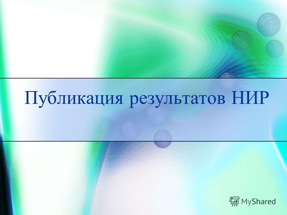 Публикация результатов НИР