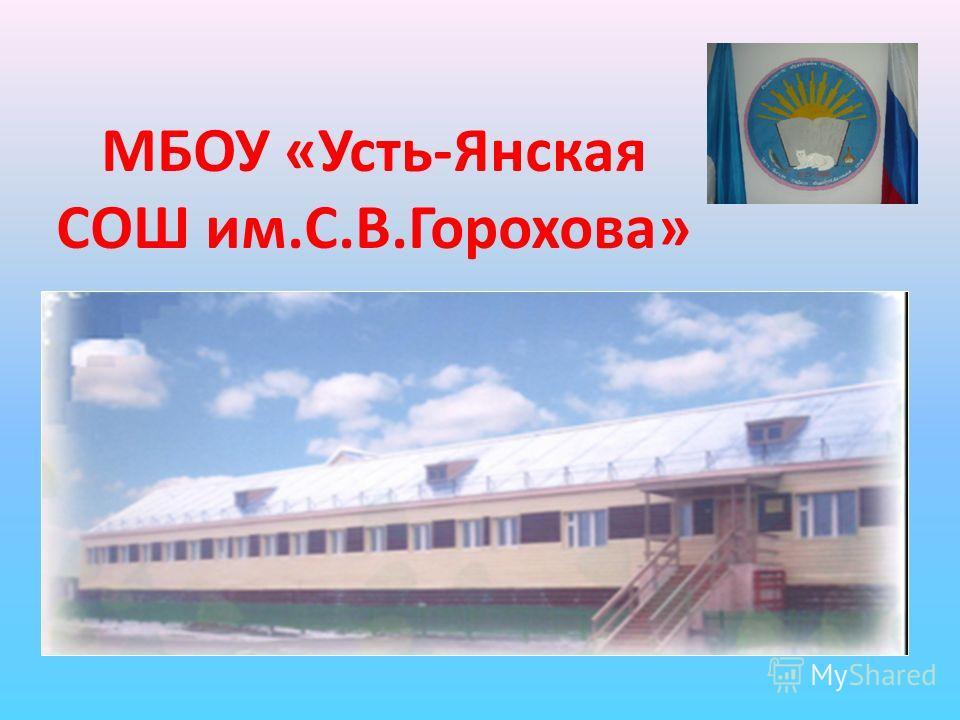 МБОУ «Усть-Янская СОШ им.С.В.Горохова»