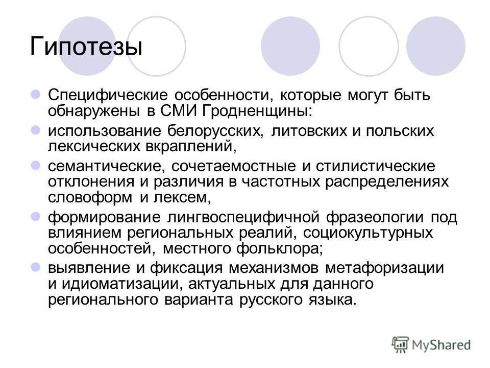 Гипотезы Специфические особенности, которые могут быть обнаружены в СМИ Гродненщины: использование белорусских, литовских и польских лексических вкраплений, семантические, сочетаемостные и стилистические отклонения и различия в частотных распределени