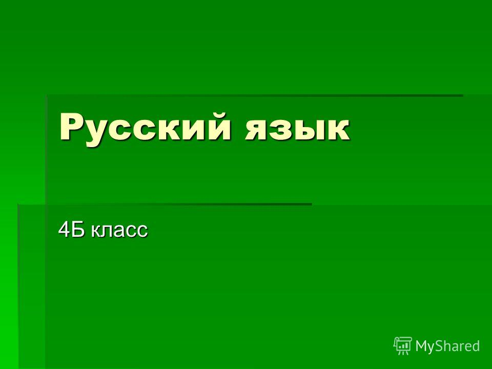 Русский язык 4Б класс