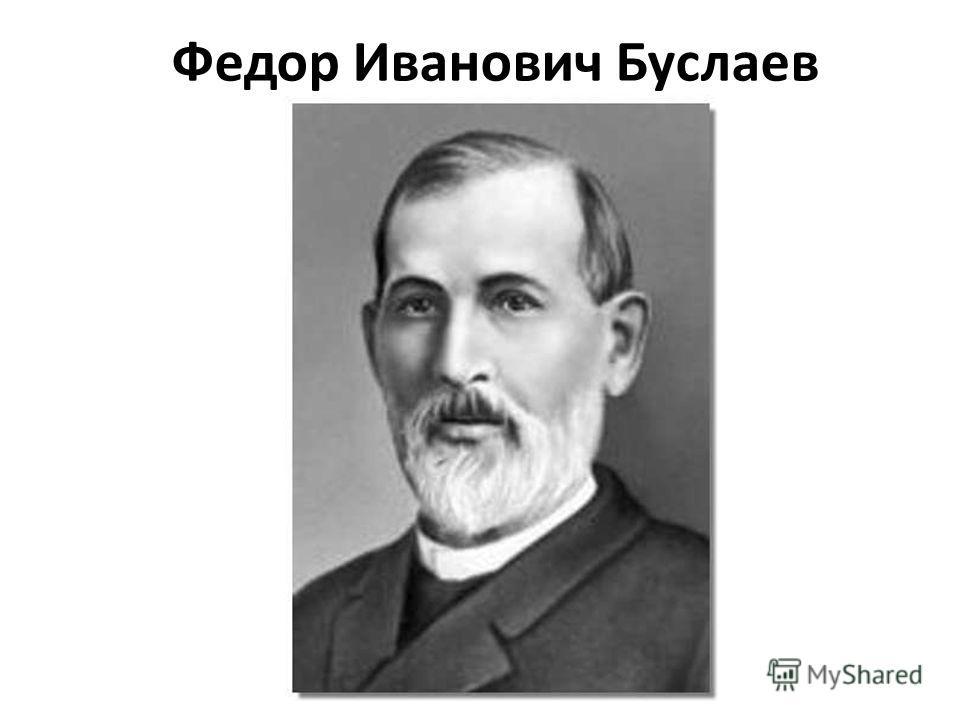 Федор Иванович Буслаев