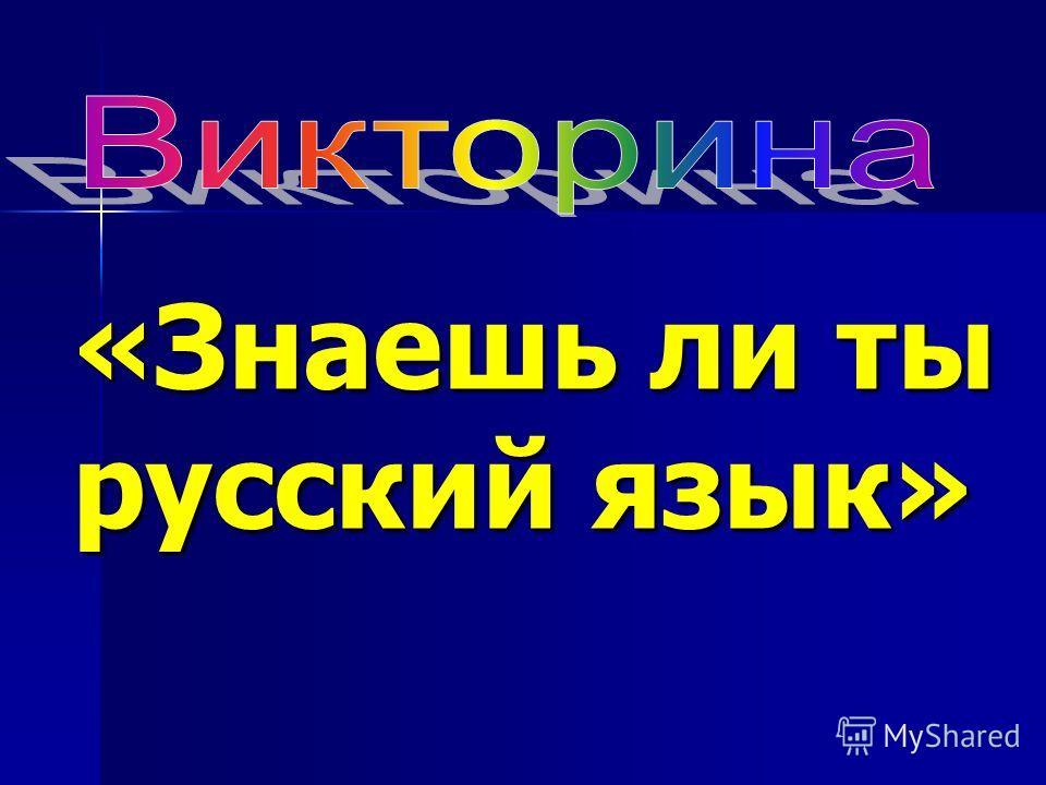 «Знаешь ли ты русский язык»