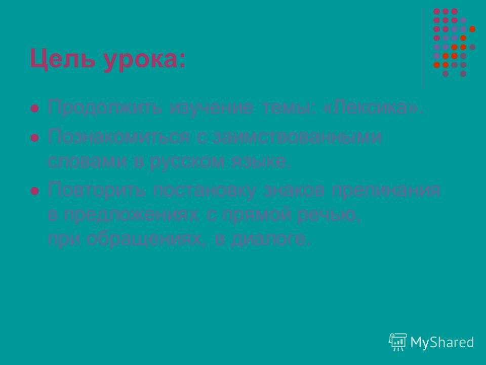 Цель урока: Продолжить изучение темы: «Лексика». Познакомиться с заимствованными словами в русском языке. Повторить постановку знаков препинания в предложениях с прямой речью, при обращениях, в диалоге.