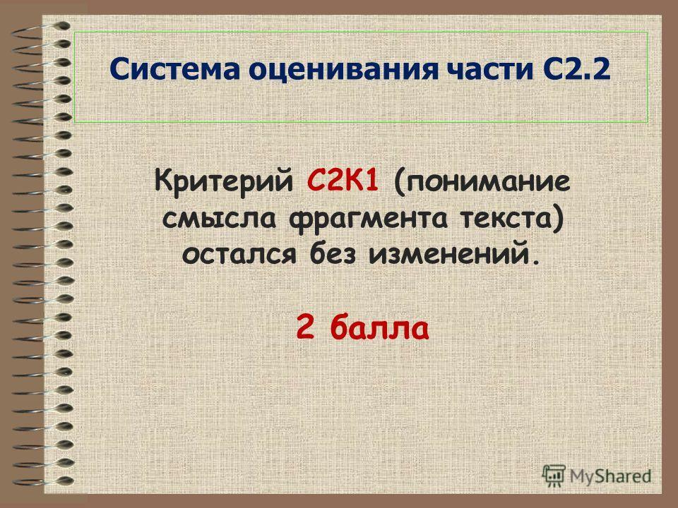 Система оценивания части С2.2 Критерий С2К1 (понимание смысла фрагмента текста) остался без изменений. 2 балла
