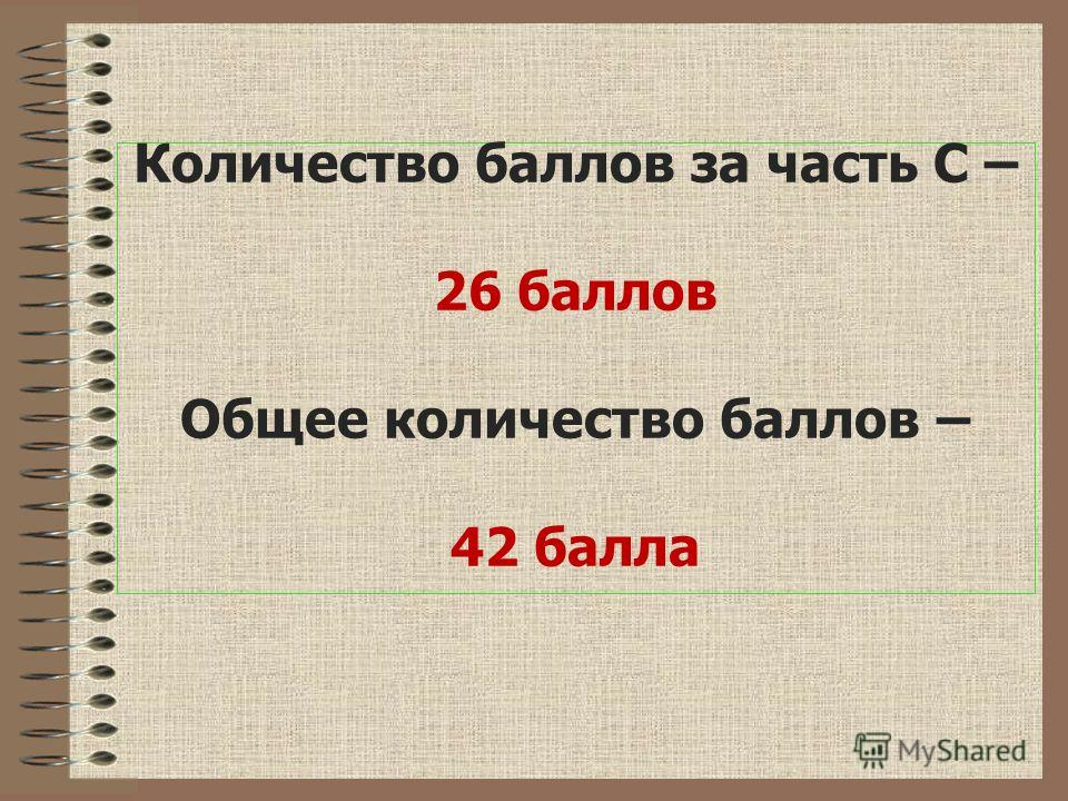 Количество баллов за часть С – 26 баллов Общее количество баллов – 42 балла