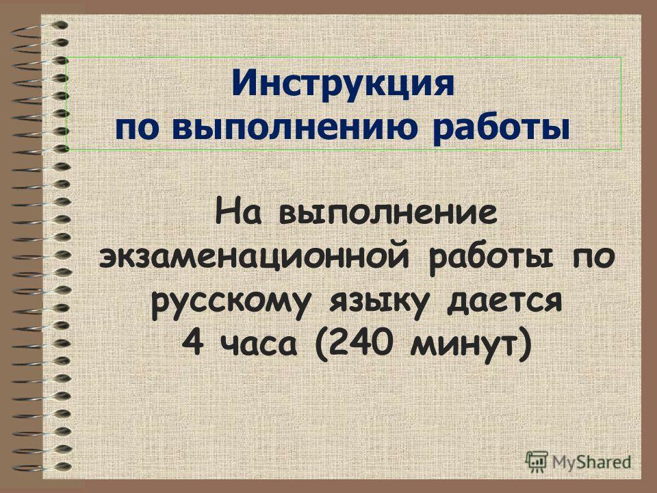 Инструкция по выполнению работы На выполнение экзаменационной работы по русскому языку дается 4 часа (240 минут)