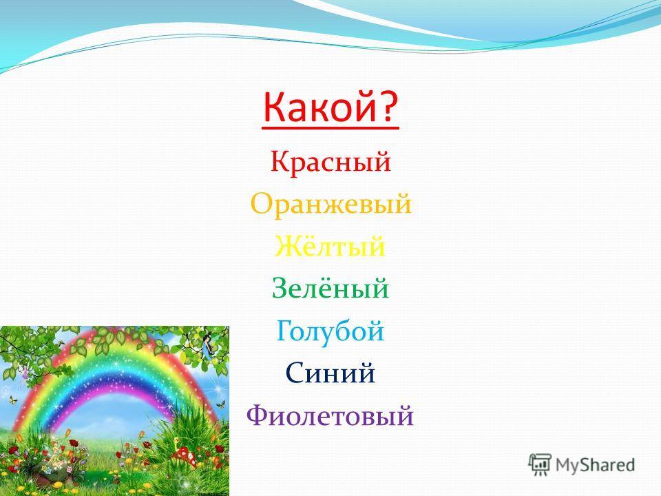 Какой? Красный Оранжевый Жёлтый Зелёный Голубой Синий Фиолетовый