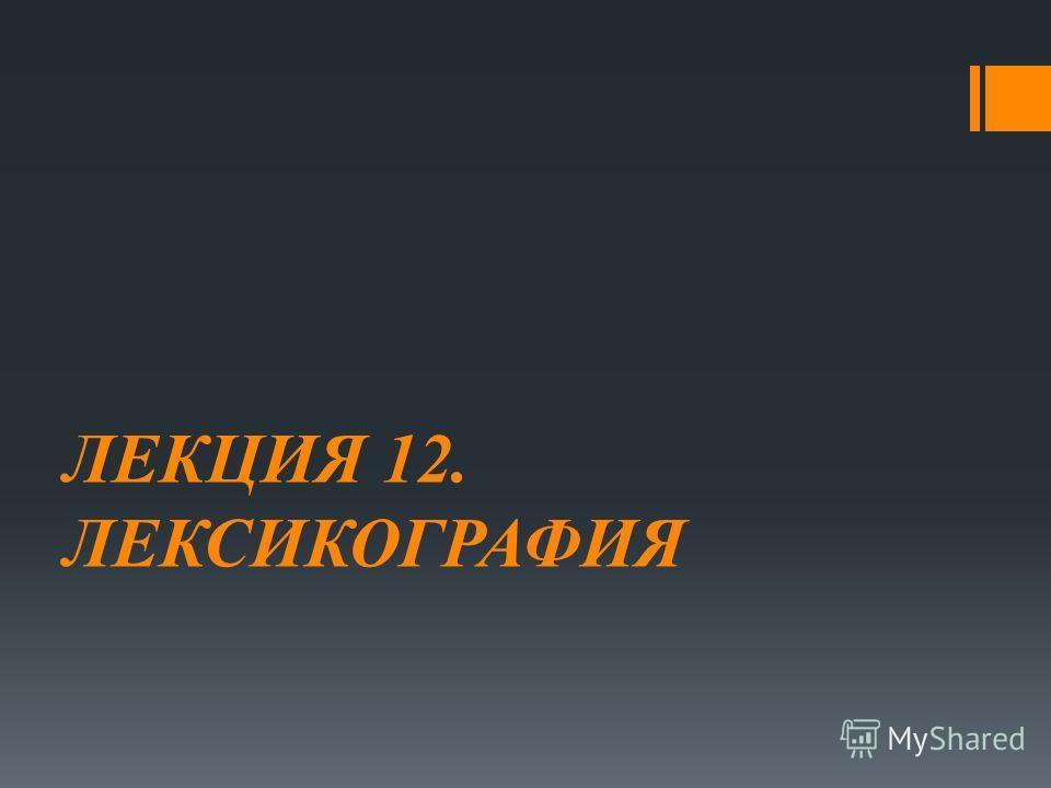 ЛЕКЦИЯ 12. ЛЕКСИКОГРАФИЯ
