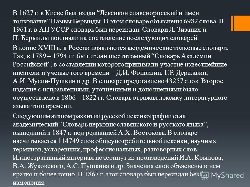 В 1627 г. в Киеве был издан Лексикон славеноросский и имён толкование Памвы Берынды. В этом словаре объяснены 6982 слова. В 1961 г. в АН УССР словарь был переиздан. Словари Л. Зизания и П. Берынды повлияли на составление последующих словарей. В конце