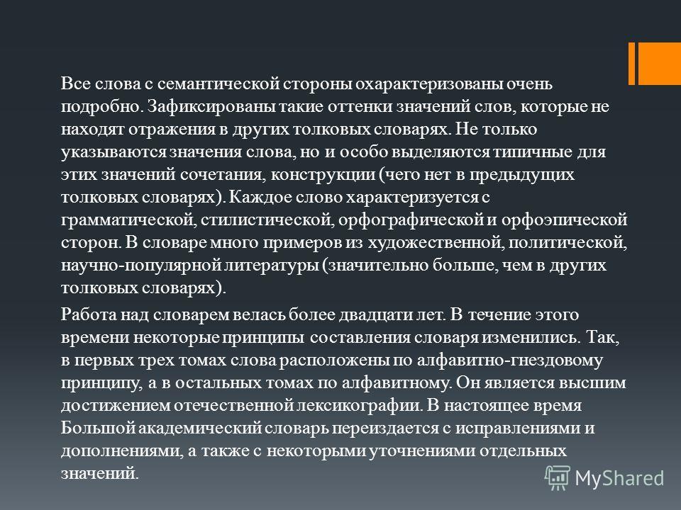 Словарь антонимов и синонимов русского языка