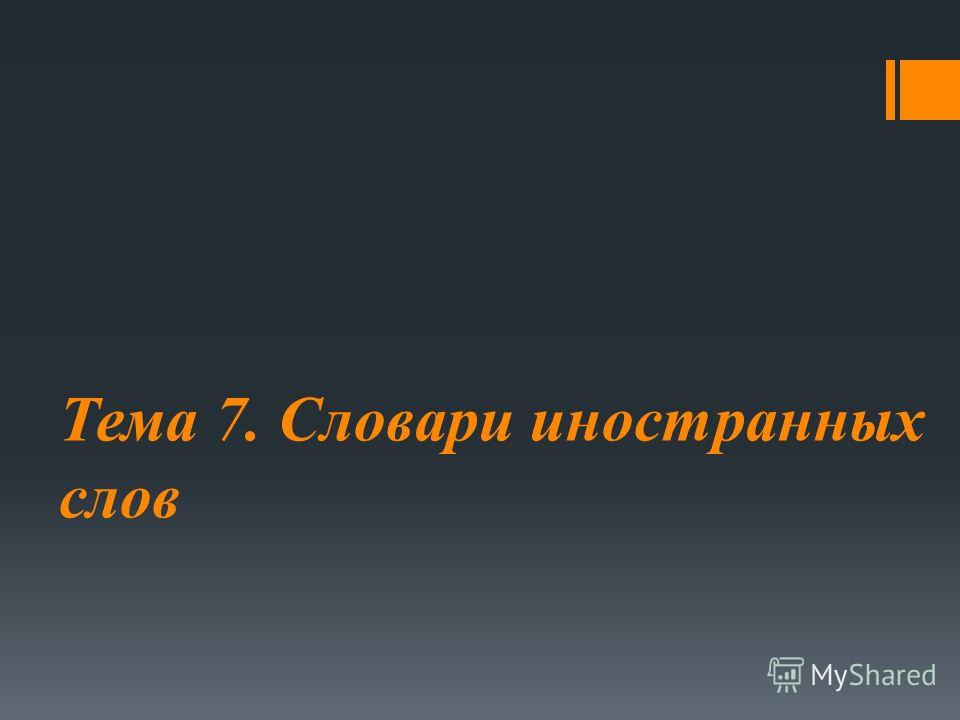 Тема 7. Словари иностранных слов