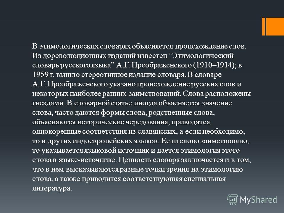 Словари Русского Языка Реферат