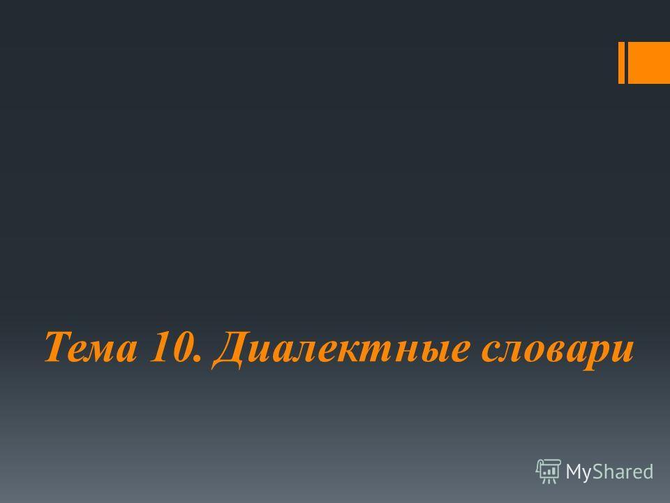 Тема 10. Диалектные словари