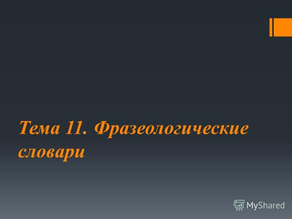 Тема 11. Фразеологические словари