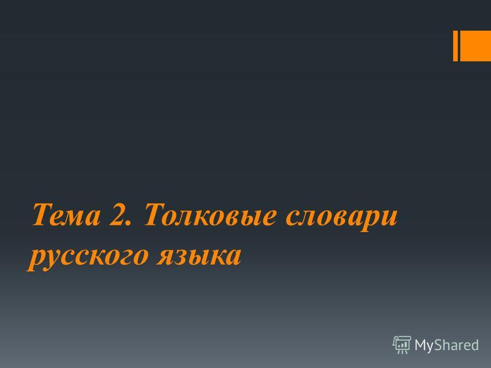 Тема 2. Толковые словари русского языка