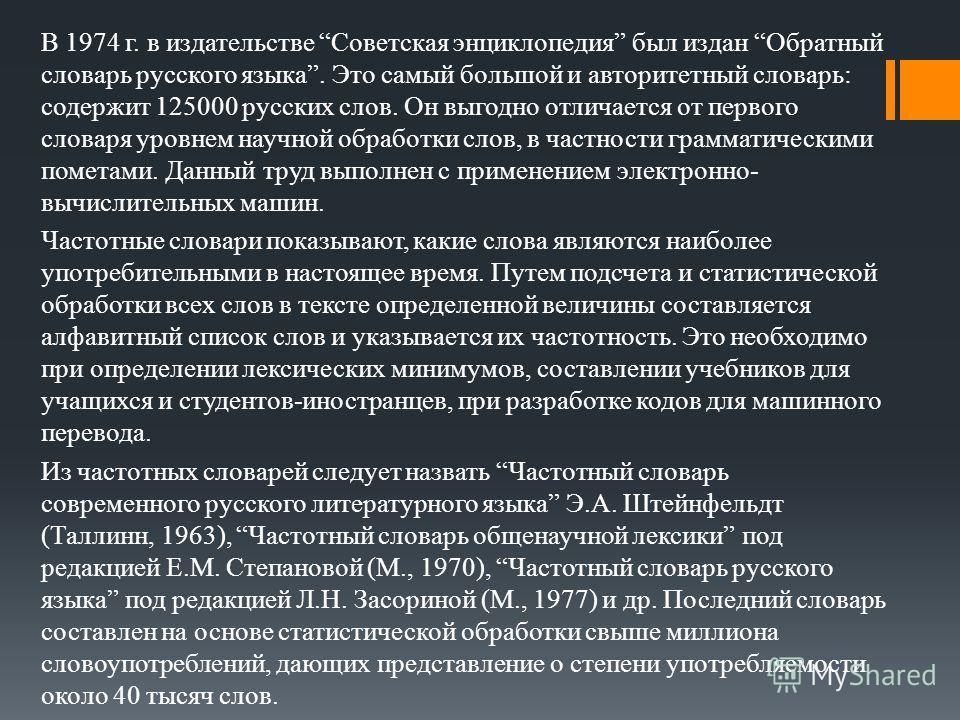 В 1974 г. в издательстве Советская энциклопедия был издан Обратный словарь русского языка. Это самый большой и авторитетный словарь: содержит 125000 русских слов. Он выгодно отличается от первого словаря уровнем научной обработки слов, в частности гр