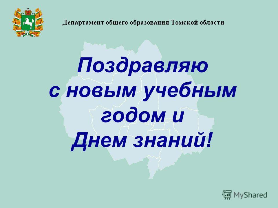 Департамент общего образования Томской области Поздравляю с новым учебным годом и Днем знаний!