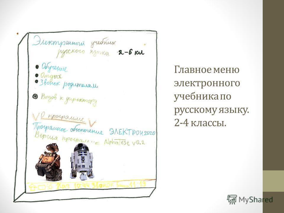 Главное меню электронного учебника по русскому языку. 2-4 классы.