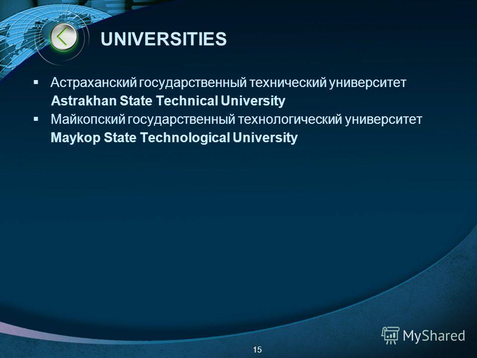 LOGO 15 UNIVERSITIES Астраханский государственный технический университет Astrakhan State Technical University Майкопский государственный технологический университет Maykop State Technological University