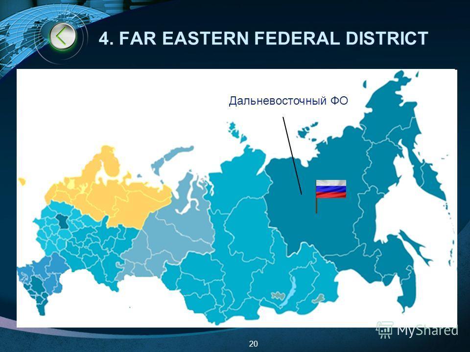 LOGO 20 4. FAR EASTERN FEDERAL DISTRICT Дальневосточный ФО