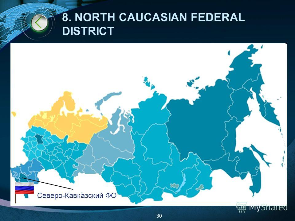 LOGO 30 8. NORTH CAUCASIAN FEDERAL DISTRICT Северо-Кавказский ФО